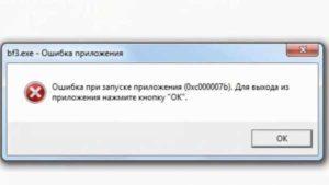 Как исправить ошибку «binkw32.dll не найден»