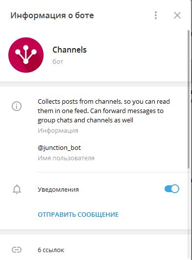 Как правильно сделать массовую рассылку в telegram
