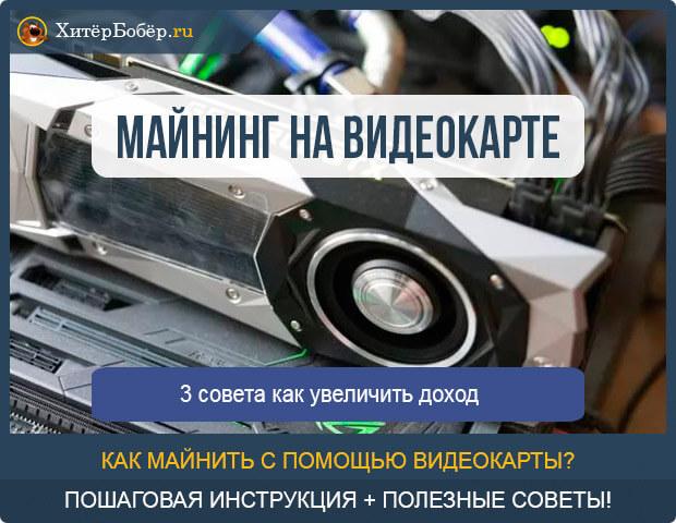 Как заработать на видеокарте или майнинг криптовалют