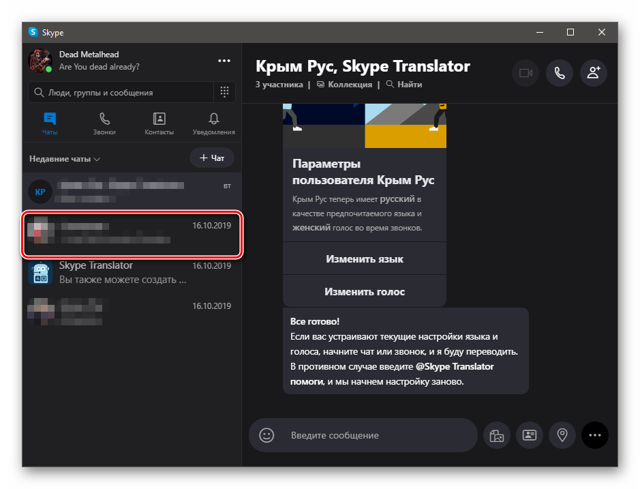 Как отправить или сохранить файл из skype