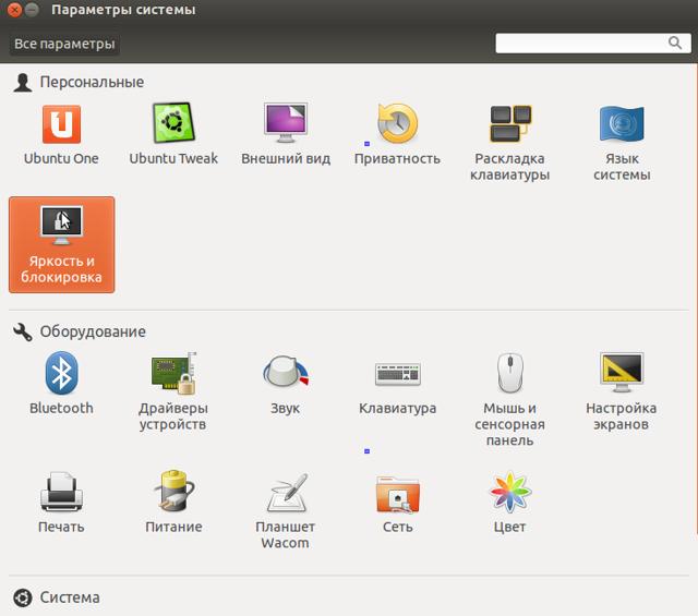 Как изменить яркость и разрешение экрана в ubuntu
