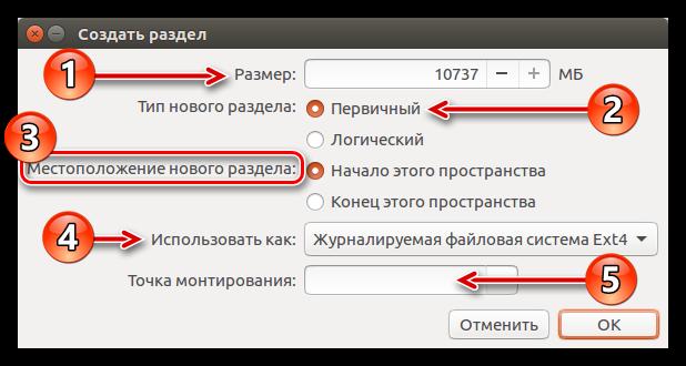 Как установить linux на флешку