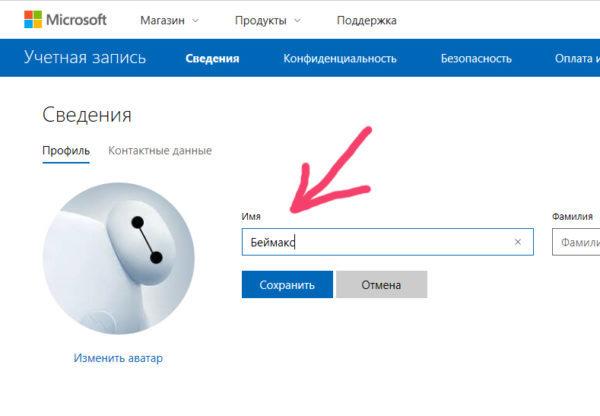 Как узнать и изменить имя пользователя на windows 10