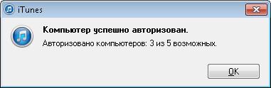 Как зарегистрировать или удалить авторизованный компьютер в itunes