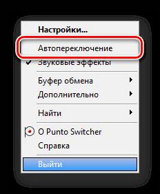 Как установить или удалить punto switcher