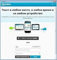 Лучшие программы для sms рассылки с компьютера