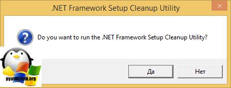 Как установить, обновить или удалить net.framework