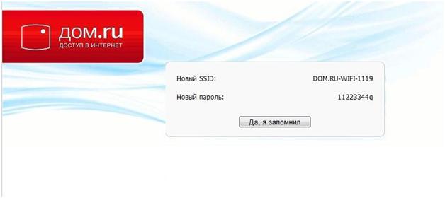 Подключение и настройка роутера Дом.ру