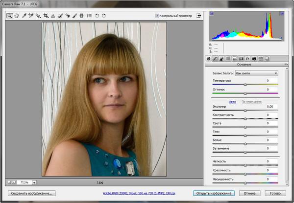 Как убрать шум на фото в Фотошопе