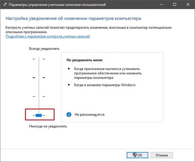 Что делать, если windows блокирует установку программ