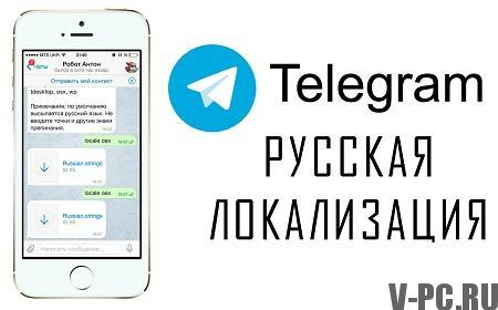 Почему telegram не на русском языке, и как это можно исправить