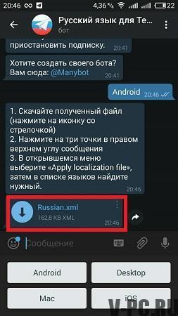 Как русифицировать telegram на windows phone