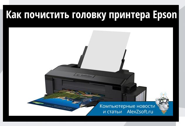 Как почистить печатающую головку принтера epson