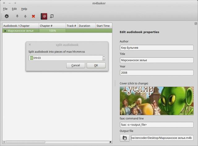 Как и чем открыть файл с расширением m4b