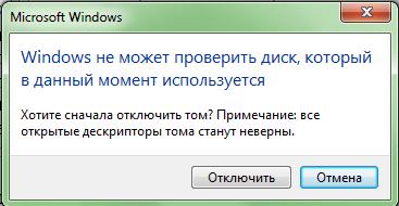 Как исправить ошибку windows 0x80071ac3 при записи на флешку или жёсткий диск