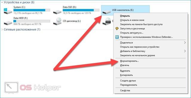 Что делать, если при открытии флешки пишет «вставьте диск в устройство»