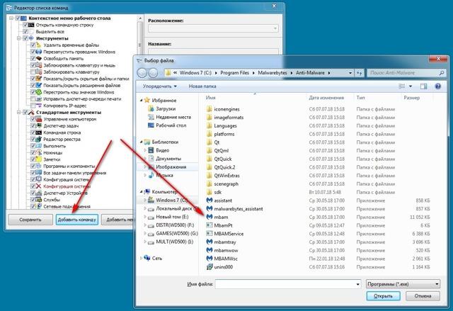 Как удалить или добавить команды в контекстное меню windows