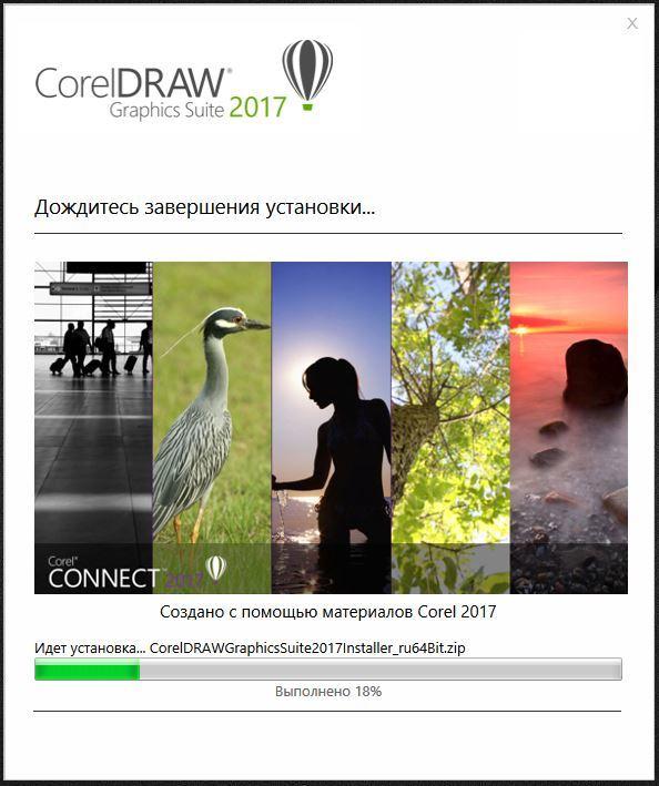Как установить или удалить coreldraw