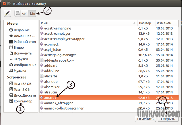 Как настроить автозапуск приложений и сервисов в ubuntu