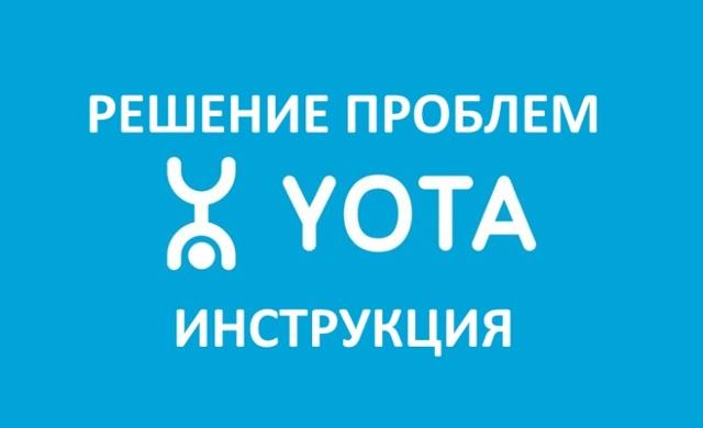 Что делать, если компьютер или ноутбук не видит модем yota