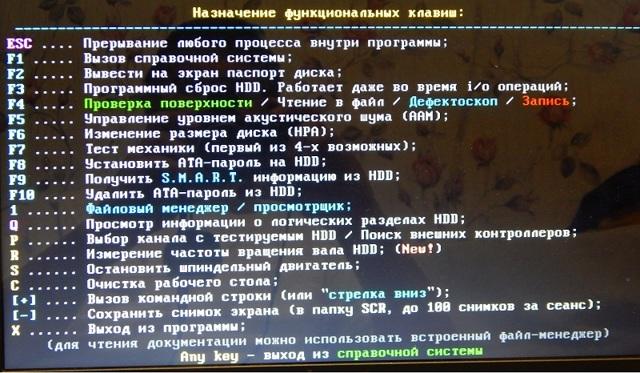 Как создать загрузочную флешку с программой victoria