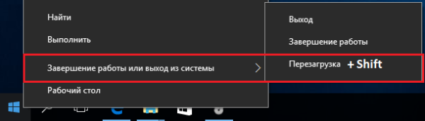 Что делать, если не запускается безопасный режим в windows