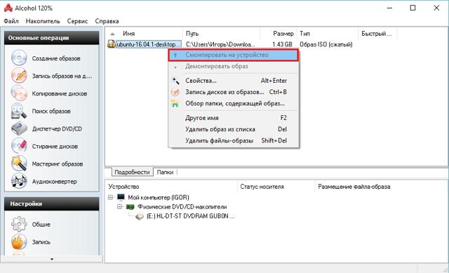 Как и чем открыть файл с расширением isz