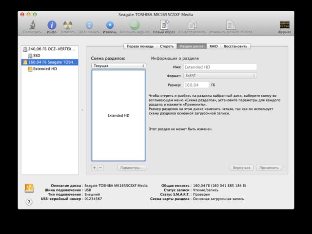 Как отформатировать жёсткий диск на macbook