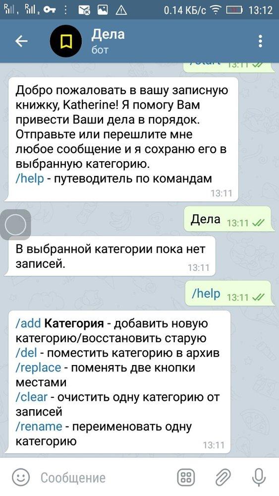 Как использовать мемы в telegram