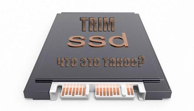 Что такое функция trim, как её включить и выключить