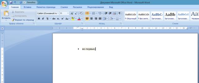 Как создать список в word
