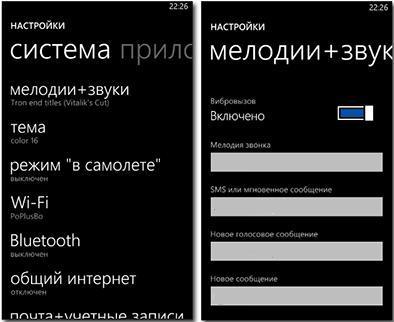 Как настроить windows phone