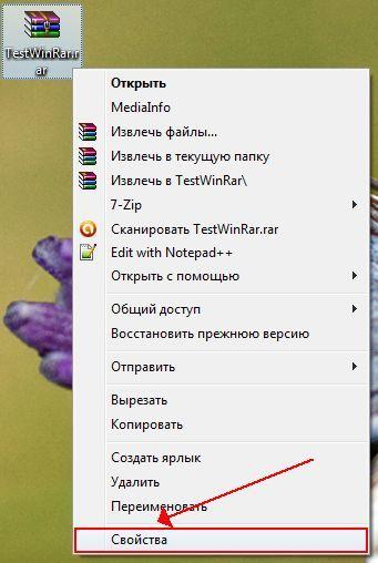 Как создать архив с помощью winrar