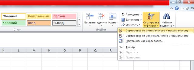 Как сделать сортировку данных в excel