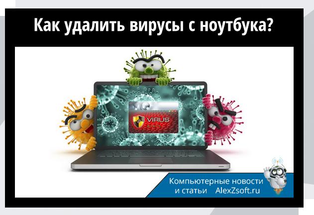 Как очистить компьютер или ноутбук от вирусов