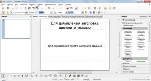 Как сделать презентацию в libreoffice impress