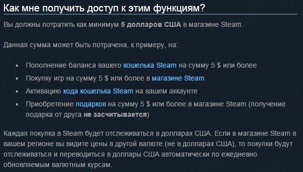 Что делать, если нельзя добавить друга в steam