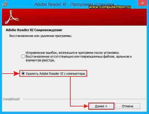 Как установить или удалить adobe reader