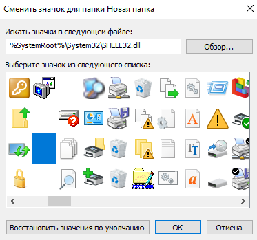 Как сделать невидимый ярлык на рабочем столе windows