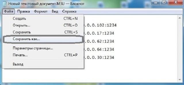 Как создать плей-лист m3u для iptv