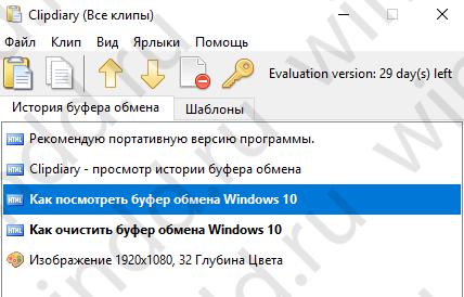 Что делать, если не работает буфер обмена в windows