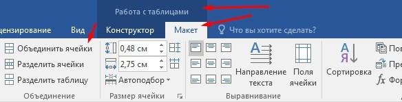 Как объединить или разделить таблицы в word