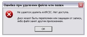 Что делать, если не удаляются файлы с флешки