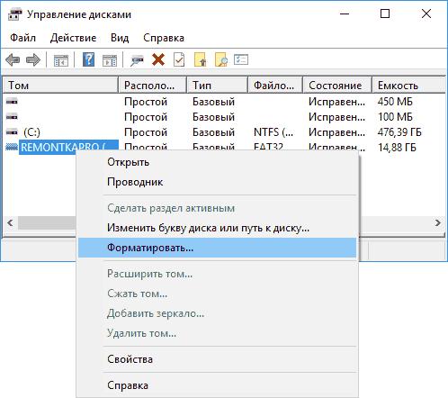 Что делать, если не удаётся завершить форматирование флешки