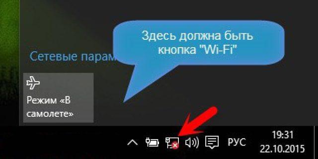 Что делать, если нет значка беспроводного сетевого соединения windows