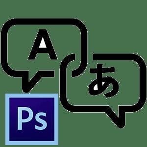 Как поменять язык в Фотошопе
