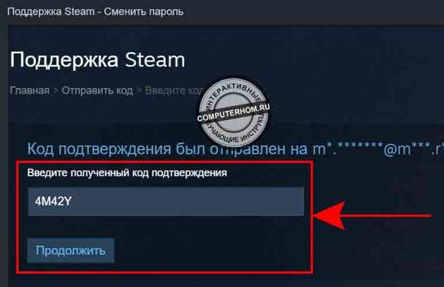 Как поменять пароль в steam