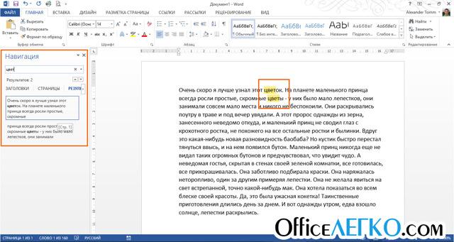 Как найти и заменить слово в тексте в word