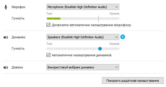 Как настроить микрофон на windows