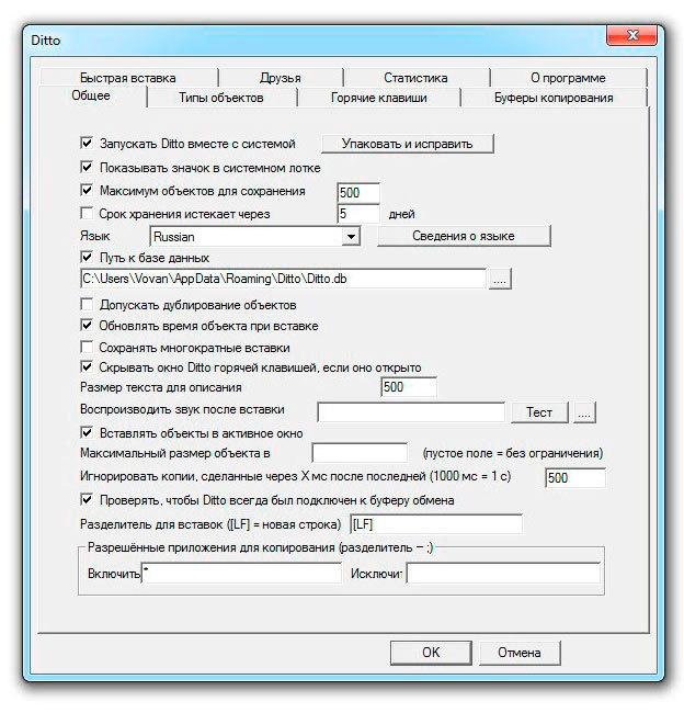 Как работать с буфером обмена в программе ditto